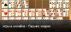 игры в онлайне - Пасьянс коврик