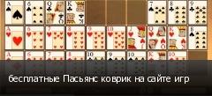 бесплатные Пасьянс коврик на сайте игр