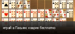 играй в Пасьянс коврик бесплатно