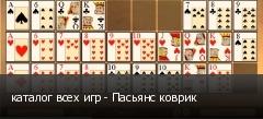 каталог всех игр - Пасьянс коврик