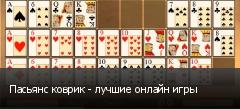 Пасьянс коврик - лучшие онлайн игры