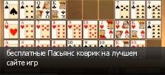 бесплатные Пасьянс коврик на лучшем сайте игр