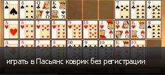 играть в Пасьянс коврик без регистрации