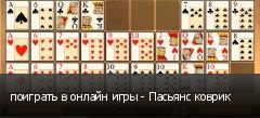 поиграть в онлайн игры - Пасьянс коврик