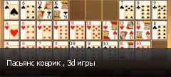 Пасьянс коврик , 3d игры