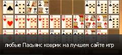 любые Пасьянс коврик на лучшем сайте игр