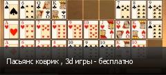 Пасьянс коврик , 3d игры - бесплатно