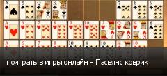 поиграть в игры онлайн - Пасьянс коврик