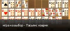 игра на выбор - Пасьянс коврик