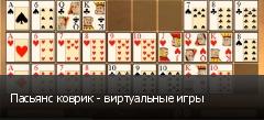 Пасьянс коврик - виртуальные игры