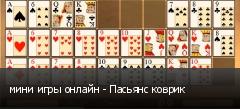 мини игры онлайн - Пасьянс коврик