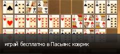 играй бесплатно в Пасьянс коврик