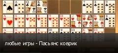 любые игры - Пасьянс коврик