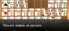 Пасьянс коврик на русском