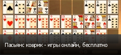 Пасьянс коврик - игры онлайн, бесплатно