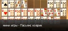 мини игры - Пасьянс коврик