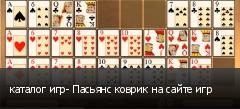 каталог игр- Пасьянс коврик на сайте игр