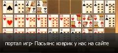 портал игр- Пасьянс коврик у нас на сайте