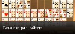 Пасьянс коврик - сайт игр