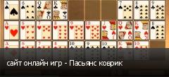 сайт онлайн игр - Пасьянс коврик