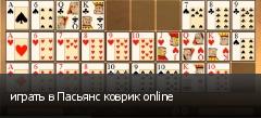 играть в Пасьянс коврик online