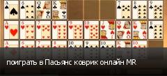 поиграть в Пасьянс коврик онлайн MR