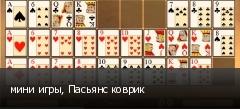 мини игры, Пасьянс коврик