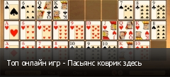 Топ онлайн игр - Пасьянс коврик здесь