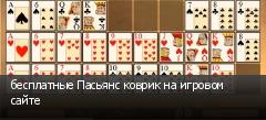 бесплатные Пасьянс коврик на игровом сайте