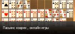 Пасьянс коврик , онлайн игры