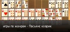 игры по жанрам - Пасьянс коврик