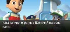 каталог игр- игры про Щенячий патруль здесь