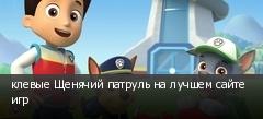 клевые Щенячий патруль на лучшем сайте игр