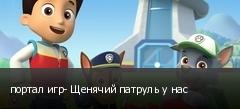 портал игр- Щенячий патруль у нас