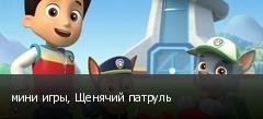 мини игры, Щенячий патруль