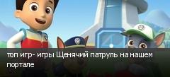 топ игр- игры Щенячий патруль на нашем портале