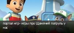 портал игр- игры про Щенячий патруль у нас