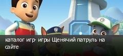 каталог игр- игры Щенячий патруль на сайте