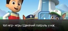 топ игр- игры Щенячий патруль у нас