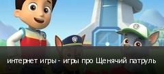 интернет игры - игры про Щенячий патруль