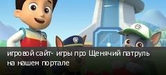 игровой сайт- игры про Щенячий патруль на нашем портале