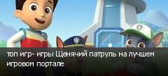 топ игр- игры Щенячий патруль на лучшем игровом портале