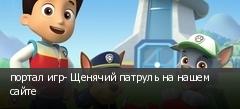 портал игр- Щенячий патруль на нашем сайте
