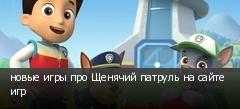 новые игры про Щенячий патруль на сайте игр