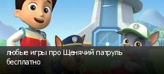 любые игры про Щенячий патруль бесплатно