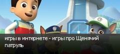 игры в интернете - игры про Щенячий патруль