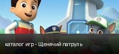 каталог игр - Щенячий патруль