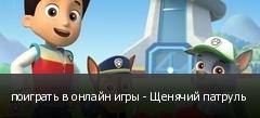 поиграть в онлайн игры - Щенячий патруль