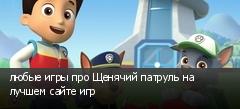 любые игры про Щенячий патруль на лучшем сайте игр