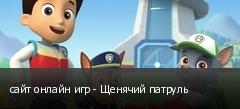 сайт онлайн игр - Щенячий патруль